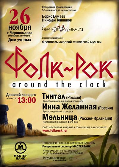 Фестиваля фолк рок around the clock