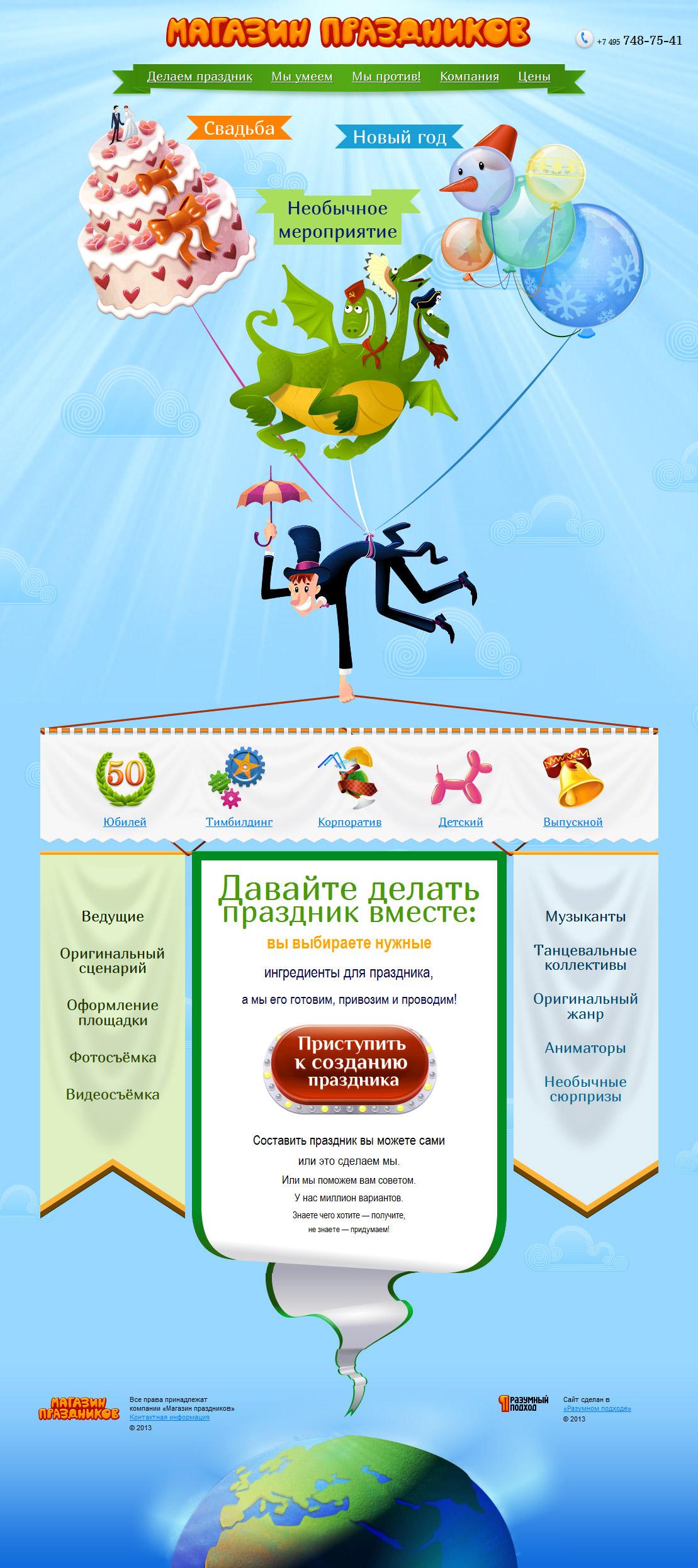 Magazin Prazdnikov web site