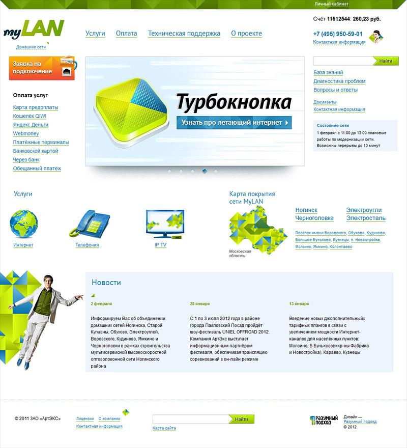 MyLAN web site