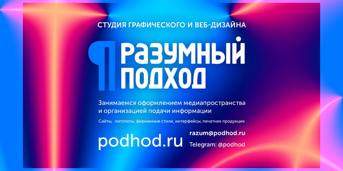 Студия дизайна «Разумный подход» Владимира Соловьёва, podhod.ru